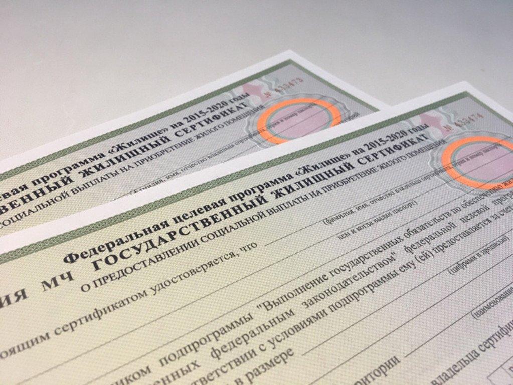 жилищный сертификат чернобыльцам условия